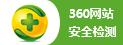 360网站安全监测